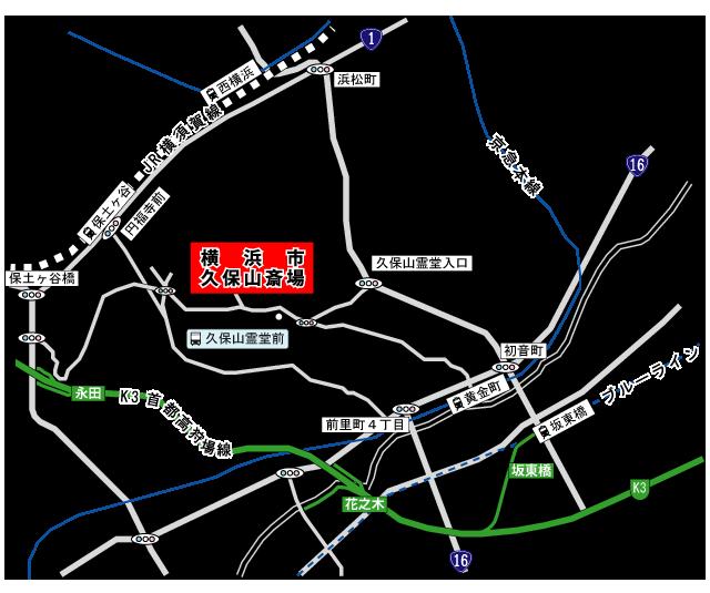 横浜市久保山斎場(横浜久保山斎場)アクセス地図